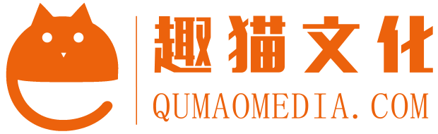 四川趣猫文化传媒有限公司